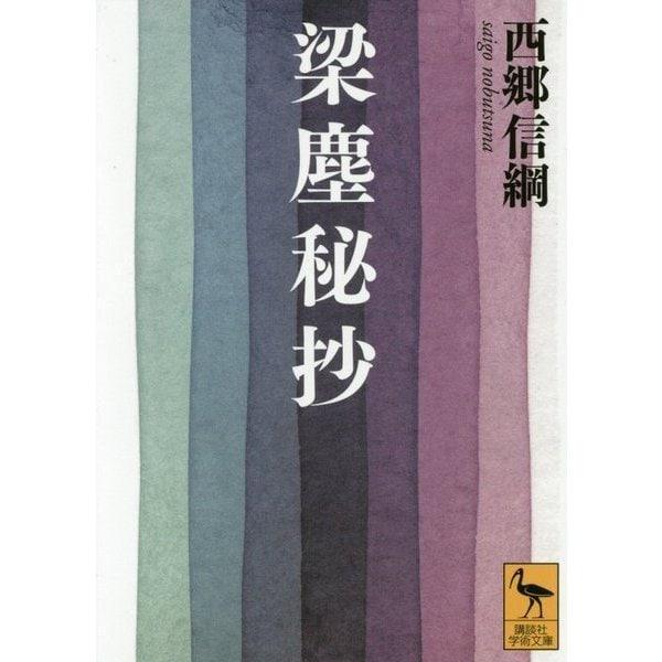 梁塵秘抄(講談社学術文庫) [文庫]