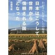 日本はこうして世界から信頼される国となった-わが子へ伝えたい11の歴史 (小学館文庫 プレジデントセレクト) [文庫]