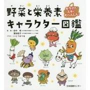 野菜と栄養素キャラクター図鑑-キライがスキに大へんしん! [単行本]