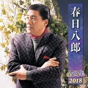 春日八郎 全曲集 2018