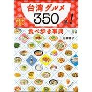 台湾グルメ350品! 食べ歩き事典 [文庫]