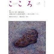 こころ Vol.38 (こころ) [単行本]