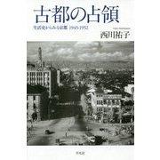 古都の占領-生活史から見た京都 1945―1952 [単行本]