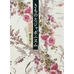 きものとジャポニズム-西洋の眼が見た日本の美意識 [単行本]