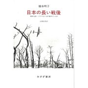 日本の長い戦後-敗戦の記憶・トラウマはどう語り継がれているか [単行本]