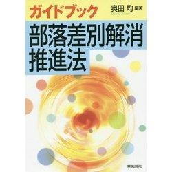 ガイドブック部落差別解消推進法 [単行本]