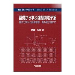 基礎から学ぶ強相関電子系-量子力学から固体物理、場の量子論まで(物質・材料テキストシリーズ) [単行本]