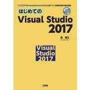はじめてのVisual Studio2017-「Windows」「Android」「iOS」用アプリが開発可能な統合環境(I/O BOOKS) [単行本]
