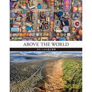 ABOVE THE WORLD-ドローンから見た世界 [単行本]