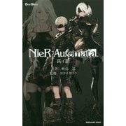 小説NieR:Automata(ニーアオートマタ ) [新書]
