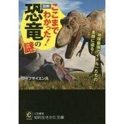 ここまでわかった!「図解」恐竜の謎(知的生きかた文庫) [文庫]