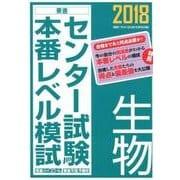 2018センター試験本番レベル模試 生物 [単行本]