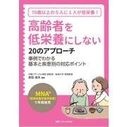 高齢者を低栄養にしない20のアプローチ―「MNA(簡易栄養状態評価表)」で早期発見 [単行本]