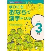 まいにちおならで漢字ドリル 小学3年生-楽しく・見やすく・覚えやすい [全集叢書]