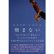 憎まない―「おかげさま」と「憎まない」たった2つの日本語で幸運を呼び込んだペルシャ人のお話 [単行本]