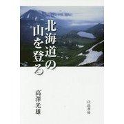 北海道の山を登る [単行本]