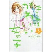 きみはかわいい女の子 5(講談社コミックスフレンド B) [コミック]