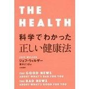 科学でわかった正しい健康法 [単行本]