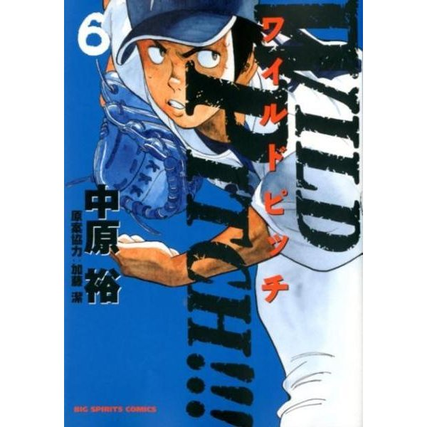 WILD PITCH!!!<6>(ビッグ コミックス) [コミック]