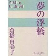 夢の浮橋(P+D BOOKS) [単行本]