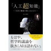 「人工超知能」―生命と機械の間にあるもの [単行本]