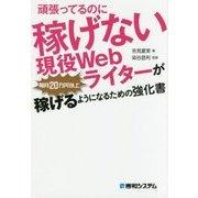 頑張ってるのに稼げない現役Webライターが毎月20万円以上稼げるようになるための強化書 [単行本]