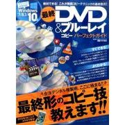 最終DVD&ブルーレイコピー パーフェクトガイド [ムック・その他]
