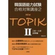 韓国語能力試験合格対策講座〈2〉NEW TOPIK 2 3級~6級 読解編 [単行本]