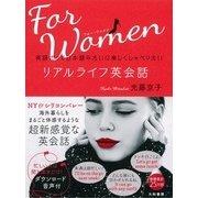リアルライフ英会話for Women―英語だって日本語みたいに楽しくしゃべりたい [単行本]