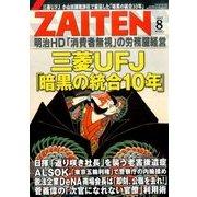 ZAITEN (財界展望) 2017年 08月号 [雑誌]