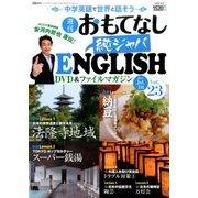 週刊おもてなし純ジャパENGLISH 2017年 7/18号 [雑誌]