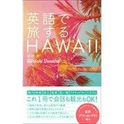 英語で旅するHAWAII [単行本]