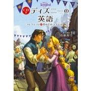 CD付ディズニーの英語―コレクション〈17〉塔の上のラプンツェル [単行本]