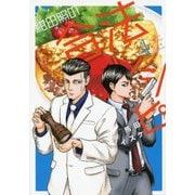 紺田照の合法レシピ 4(KCデラックス) [コミック]