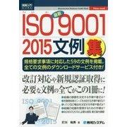 最新ISO9001 2015文例集(図解入門ビジネス) [単行本]