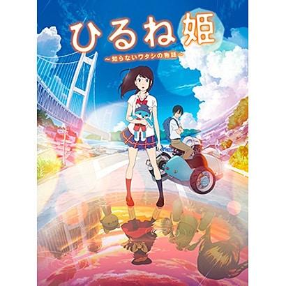 ひるね姫 ~知らないワタシの物語~ [Blu-ray Disc]