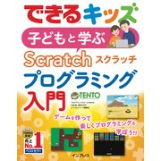 できるキッズ 子どもと学ぶScratchプログラミング入門 [単行本]