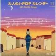 大人のJ-POPカレンダー 365 Radio Songs 11月 家族