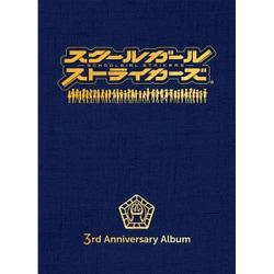 スクールガールストライカーズ 3rd Anniversary Album [Blu-ray Disc]