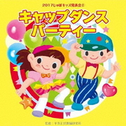 2017じゃぽキッズ発表会2 キャップダンス・パーティー