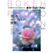 BOKEH PHOTO FAN-ボケ表現のすべてがわかる撮り方ブック 美しきボケフォトの世界。(玄光社MOOK) [ムックその他]