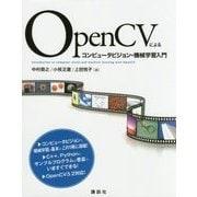 OpenCVによるコンピュータビジョン・機械学習入門 [単行本]