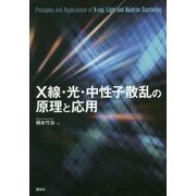 X線・光・中性子散乱の原理と応用 [単行本]