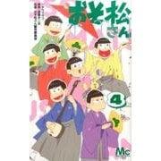 おそ松さん 4(マーガレットコミックス) [コミック]