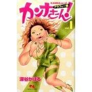 カンナさーん! アラフォー編 1(クイーンズコミックス) [コミック]