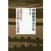 沖浦和光著作集〈第2巻〉近代日本の文化変動と社会運動 [全集叢書]