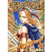キングダム 47(ヤングジャンプコミックス) [コミック]