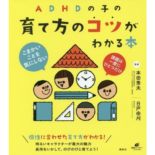 ADHDの子の育て方のコツがわかる本(健康ライブラリー) [全集叢書]