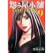 怨み屋本舗EVIL HEART 9(ヤングジャンプコミックス) [コミック]