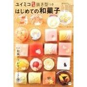 ユイミコ謹整抜き型つき はじめての和菓子(講談社のお料理BOOK) [単行本]
